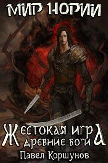 Жестокая игра (книга 5) Древние боги Павел Коршунов