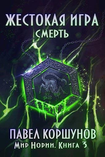 Жестокая игра 3. Смерть, Павел Коршунов