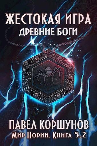Жестокая игра 6. Древние боги (Том 2), Павел Коршунов