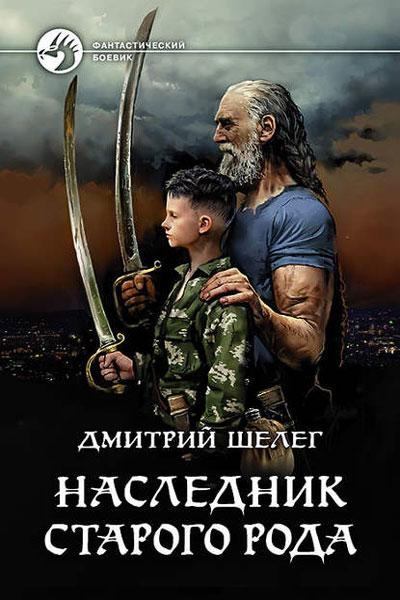 Живой лёд, Дмитрий Шелег все книги
