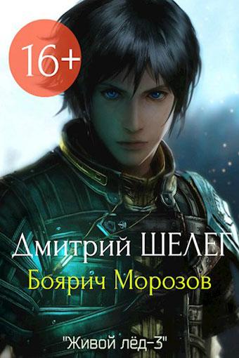 Живой лёд 3. Боярич Морозов, Дмитрий Шелег