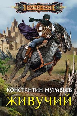 Живучий, Константин Муравьёв все книги