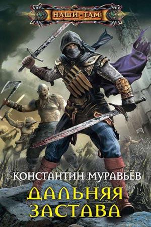 Дальняя застава Автор: Константин Муравьёв
