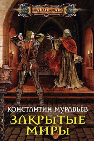 Закрытые миры Автор: Константин Муравьёв