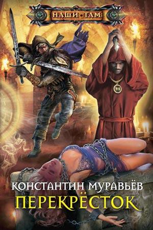 Перекресток Автор: Константин Муравьёв