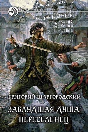 Заблудшая душа, Григорий Шаргородский все книги
