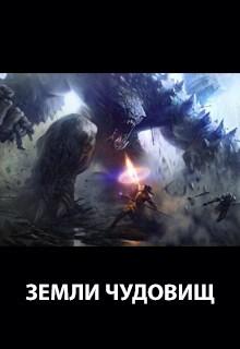 Земли чудовищ, Роман Романович
