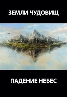 Земли чудовищ 2. Падение небес