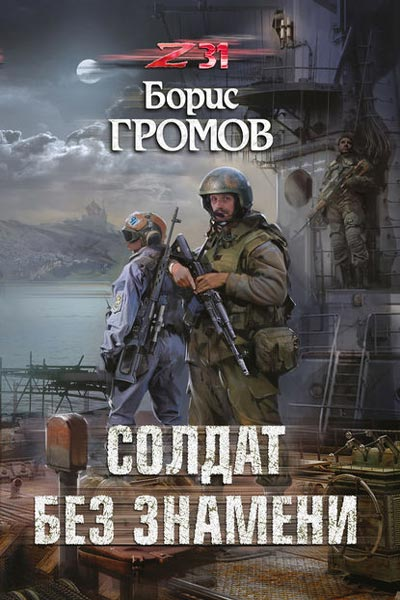 Zона-31: Александр Татаринов, Борис Громов все книги