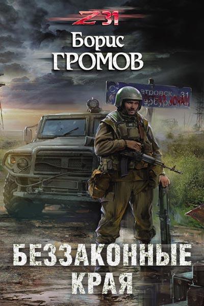 Беззаконные края, Борис Громов