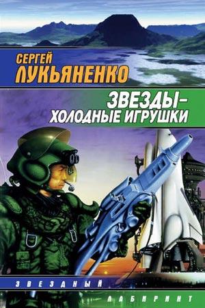 Звезды – холодные игрушки, Сергей Лукьяненко