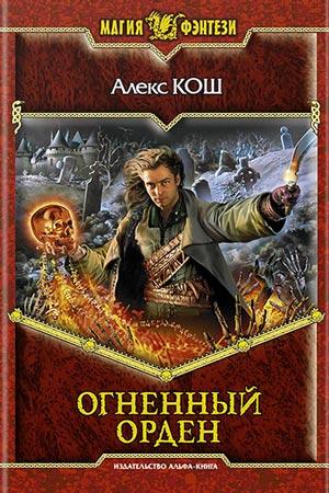 Огненный Орден, Алекс Кош