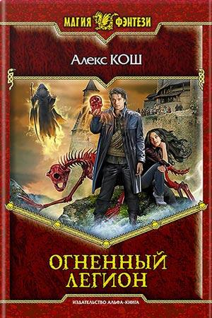 Огненный Легион, Алекс Кош